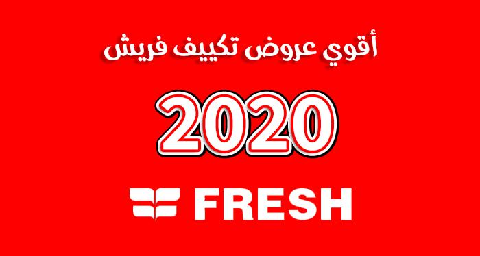 اسعار تكييف فريش 2020